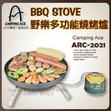 【CAMPING ACE】野樂 多功能燒烤爐 (附收納袋)/炊具.瓦斯爐.戶外露營.野炊 ARC-2021