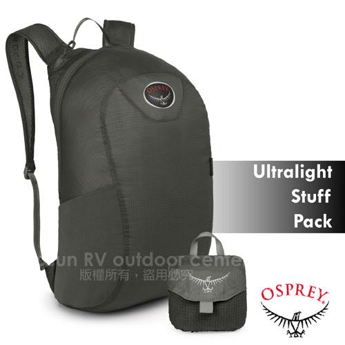 【美國 OSPREY】Ultralight Stuff Pack 18L 超輕量多功能攻頂包/壓縮隨身包.隨行包.小背包.輕便日用包.雙肩包.單車背包.自行車背包 灰