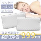 (買一送一)【名流寢飾】純天然乳膠按摩工學乳膠枕-兩入