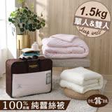 岱妮蠶絲 - (EY15991)天然特級100%長纖純蠶絲被-1.5kg