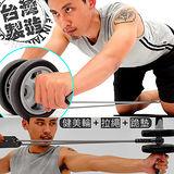 台灣製造AB迴力雙滾輪!!健美輪+拉繩(送跪墊)P260-700TR