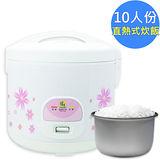 【鍋寶】10人份直熱式炊飯/保溫電子鍋 RCO-1022