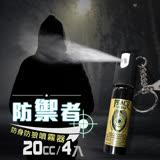 【防禦者】防身防狼噴霧器-4入