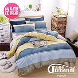 【法國Jumendi-北歐樂活】台灣製活性柔絲絨雙人四件式兩用被床包組