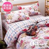 【法國Jumendi-花語明媚】台灣製活性柔絲絨雙人四件式兩用被床包組