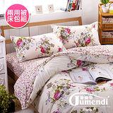 【法國Jumendi-夢幻花鄉】台灣製活性柔絲絨雙人四件式兩用被床包組
