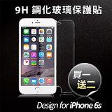【買一送二】Gigastone iPhone6/6s 4.7吋抗刮防指紋鋼化玻璃膜