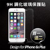 【買一送二】Gigastone iPhone6/6s Plus 5.5吋抗刮防指紋鋼化玻璃膜