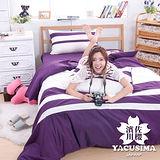 【日本濱川佐櫻-精彩.紫】單人三件式彩拼設計被套床包組