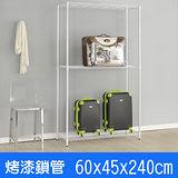 百變金鋼 三層烤漆鐵架-白(60x45x240cm)