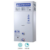 《TOPAX 莊頭北》10L屋外加強抗風型熱水器TH-5107(原TH-5106)桶裝/液化瓦斯送安裝