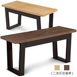 【椅吧】簡約工業風休閒長椅(兩色可選)