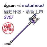 dyson V6 motorhead SV07 無線吸塵器【極限量福利品】
