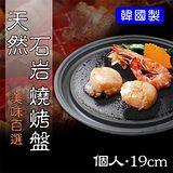 NANO 正宗韓式天然石岩燒烤盤-19cm (個人獨享盤)