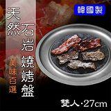 NANO 正宗韓式天然石岩燒烤盤-27cm (雙人享味盤)