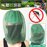 戶外防蚊頭罩 P058-01 防蟲頭套.防蚊頭套.防蜂頭罩.防蚊蟲紗網面罩.園藝防護