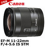 Canon EF-M 11-22mm F4-5.6 IS STM (公司貨).