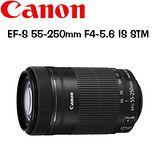 CANON EF-S 55-250mm F4-5.6 IS STM 望遠變焦鏡頭 (平輸-白盒) -送MARUMI 58mm UV DHG 保護鏡