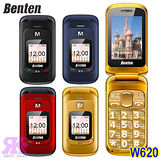 Benten W620 雙卡雙待銀髮3G手機-贈原廠全配(內含電池*1+旅行充電器*1,市價約699)+奈米噴劑