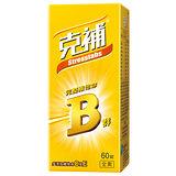 【克補】60錠綜合B群+C+E8種完整B群、一天一錠,活力提升關鍵