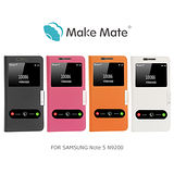 Make Mate 貝殼美 Samsung Galaxy Note 5 N9200 N9208 星河真皮皮套