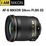 NIKON AF-S NIKKOR 24mm f/1.8G ED 大光圈廣角定焦鏡頭 (公司貨)- 送強力吹球+拭淨筆+拭淨布+拭淨紙+清潔液