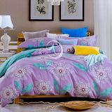 【輕舞飛揚】加大純棉四件式被套床包組(紫)