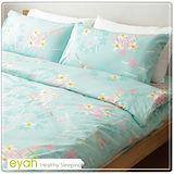 【eyah】單人三件式精梳純棉兩用被床包組-LV巴黎香氛-薄荷