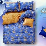 【隱約花開】雙人純棉四件式二用被床包組