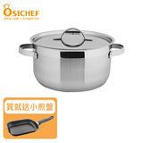 【歐喜廚】OSICHEF 極美系列-不鏽鋼湯鍋20cm / +1元送早餐小煎盤