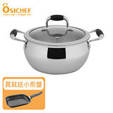 【歐喜廚】OSICHEF 蘋果系列-不鏽鋼湯鍋20cm / +1元送早餐小煎盤