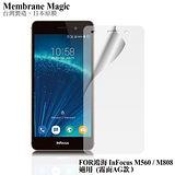 魔力 富可視 InFocus M560 / M808 霧面防眩螢幕保護貼