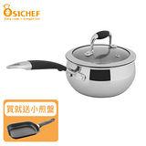 【歐喜廚】OSICHEF 蘋果系列-不鏽鋼奶鍋16cm / +1元送早餐小煎盤