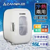 【KRIA可利亞】電子行動冰箱/行動冰箱/小冰箱/冷藏箱CLT-16W