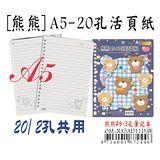 熊熊A5-20活頁紙80P橫線(50入) OM-I25KD11