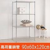 百變金鋼 四層高荷重波浪鐵架(90x60x120cm)