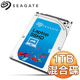 Seagate 希捷 1TB 2.5吋 5400轉 64M快取 SATA3固態混合碟(ST1000LM014)