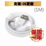 APPLE Lightning 8PIN 原廠傳輸線 1米 100cm iPHONE 5/5S/5C iPAD Air