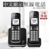 【國際牌Panasonic】數位無線電話 KX-TGD312TWB-原廠公司貨