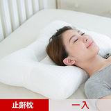 【凱蕾絲帝】台灣製造~平凹造形可水洗物理健康止鼾枕-(一入)