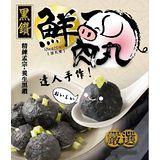 《極鮮配》竹炭鮮肉丸(200g±10%/包)