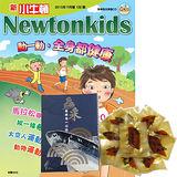 《新小牛頓》1年12期 + 鱻采頂級烏魚子一口吃(10片裝/2盒組)