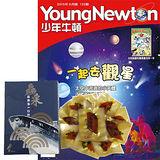 《少年牛頓》1年12期 + 鱻采頂級烏魚子一口吃(10片裝/2盒組)