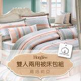 【鴻宇HongYew】葛洛莉亞 雙人四件式兩用被床包組