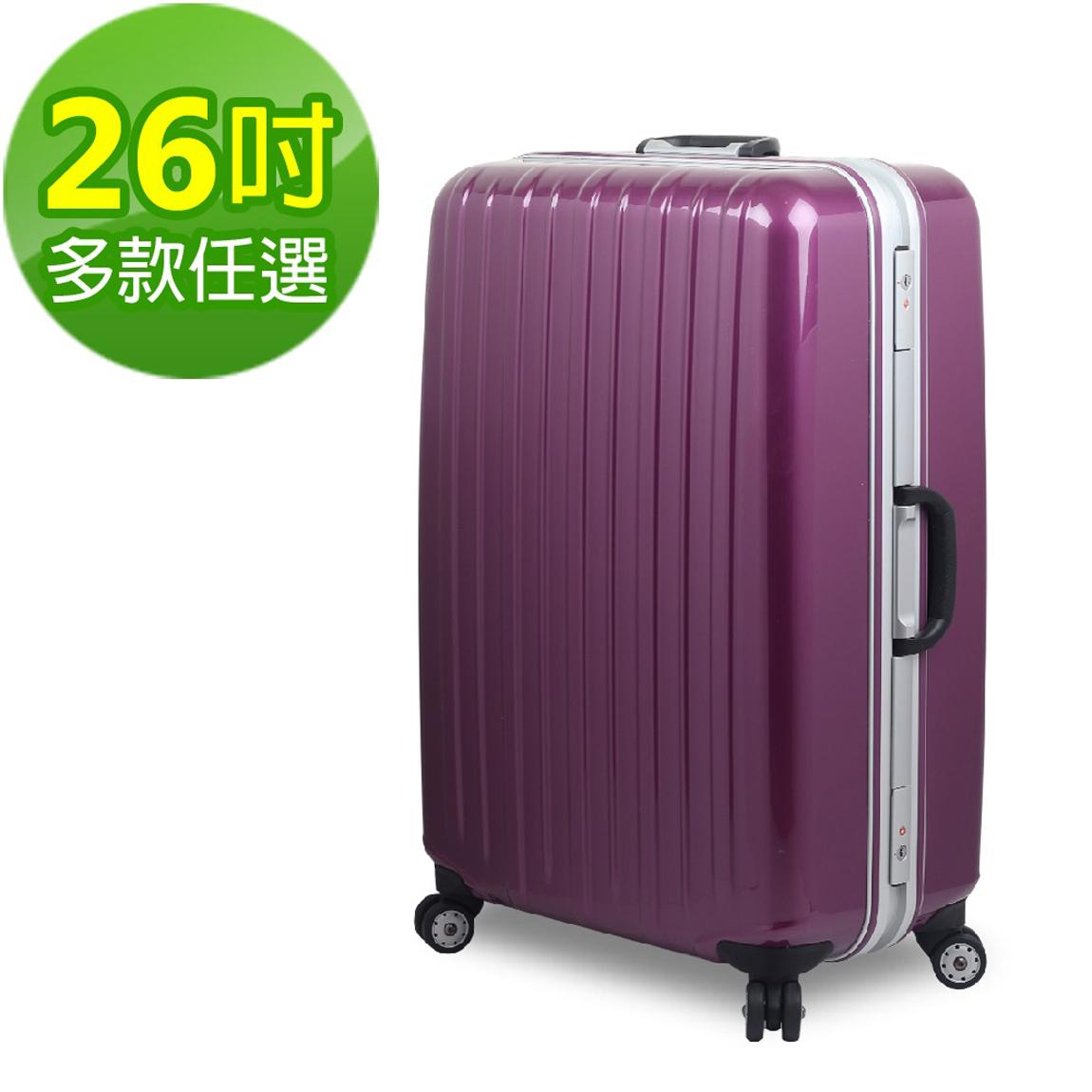 【Travelhouse】COLORS 26吋視覺享宴PC鋁框硬殼行李箱(多色任選)