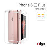 [ZIYA] Apple iPhone 6S Plus 5.5吋 鑽石(亮粉)螢幕保護貼與機身貼 Bling Diamond