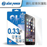 BLUE POWER Apple iPhone6 PLUS / iPhone 6S PLUS  (5.5吋) 9H鋼化玻璃保護貼