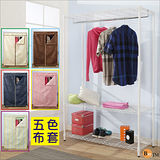 BuyJM鐵力士烤漆強固型附布套三層單桿衣櫥/層架(120x45x180CM)