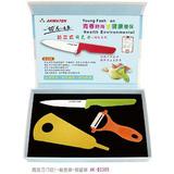 AKWATEK陶瓷刀5吋+削皮器+開罐器(AK-BS305)