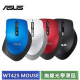 ASUS 華碩 WT425 MOUSE 無線 原廠滑鼠(紅/白/藍/黑色)-【送精美滑鼠墊】